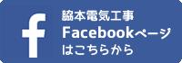 脇本電気工事公式Facebookページはこちらから