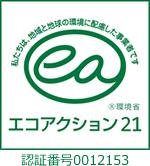 エコアクション21