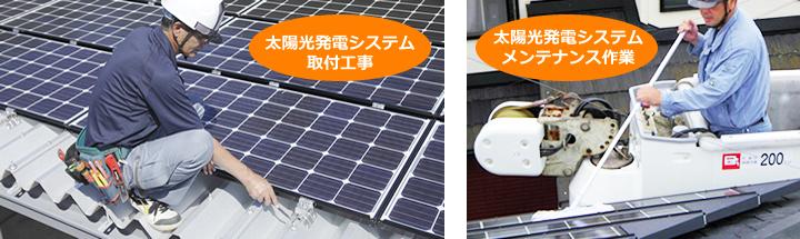 太陽光発電システム取付工事・メンテナンス作業