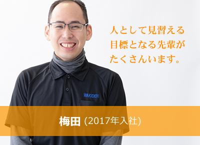 梅田 泰史(2017年入社)
