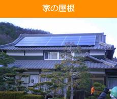 太陽光発電システムの設置可能場所「家の屋根」