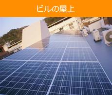 太陽光発電システムの設置可能場所「ビルの屋上」