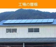 太陽光発電システムの設置可能場所「工場の屋根」
