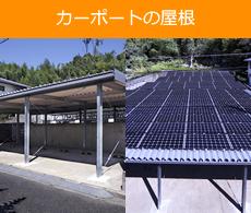 太陽光発電システムの設置可能場所「カーポートの屋根」