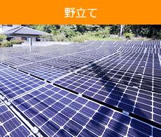 太陽光発電システムの設置可能場所「野立て」