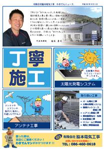 わきでんニュース(2014年9月号)裏