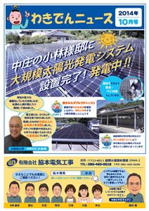 わきでんニュース(2014年10月号)表