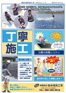 わきでんニュース(2014年10月号)裏