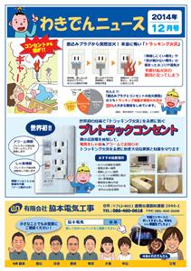 わきでんニュース(2014年12月号)表