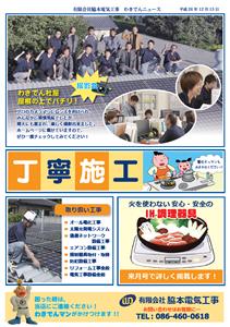わきでんニュース(2014年12月号)裏