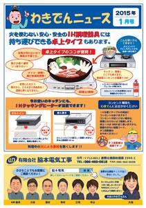わきでんニュース(2015年1月号)表