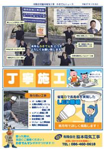わきでんニュース(2015年1月号)裏
