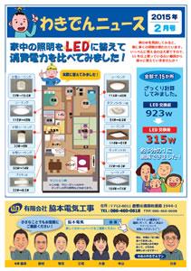 わきでんニュース(2015年2月号)表