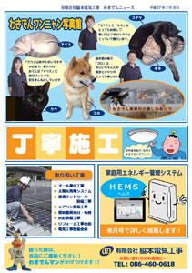 わきでんニュース(2015年2月号)裏