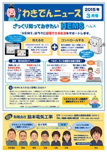 わきでんニュース(2015年3月号)表