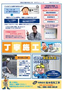 わきでんニュース(2015年3月号)裏
