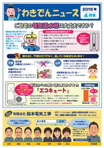 わきでんニュース(2015年4月号)表