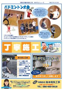 わきでんニュース(2015年4月号)裏