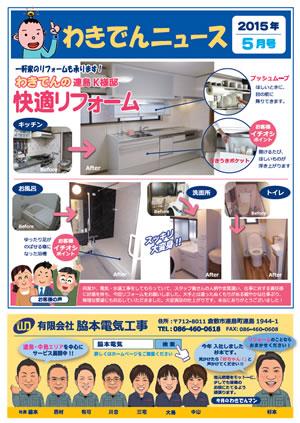 わきでんニュース(2015年5月号)表