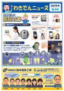 わきでんニュース(2015年6月号)表