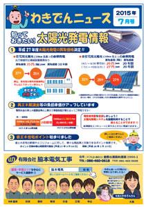 わきでんニュース(2015年7月号)表