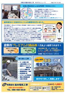 わきでんニュース(2015年7月号)裏