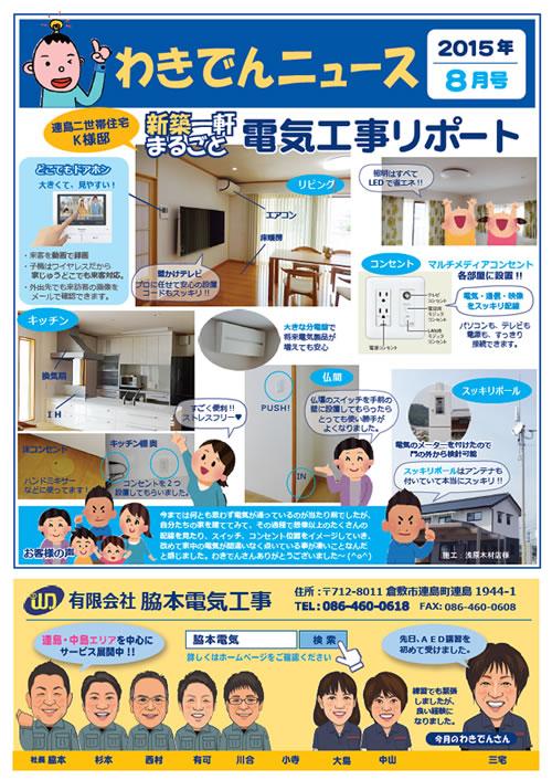 わきでんニュース(2015年8月号)表
