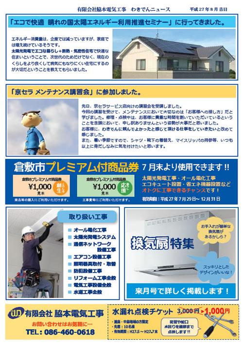 わきでんニュース(2015年8月号)裏