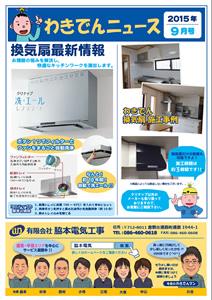 わきでんニュース(2015年9月号)表