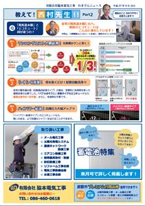 わきでんニュース(2015年9月号)裏