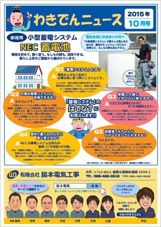 わきでんニュース(2015年10月号)