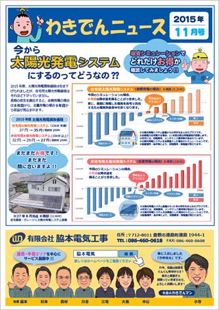 わきでんニュース(2015年11月号)