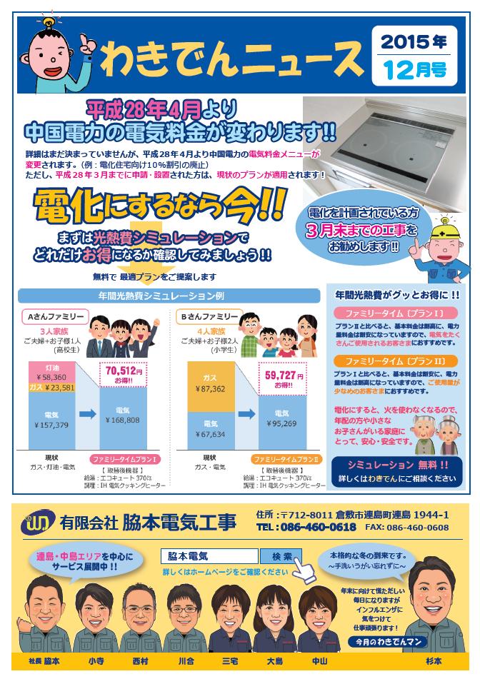 わきでんニュース(2015年12月号)