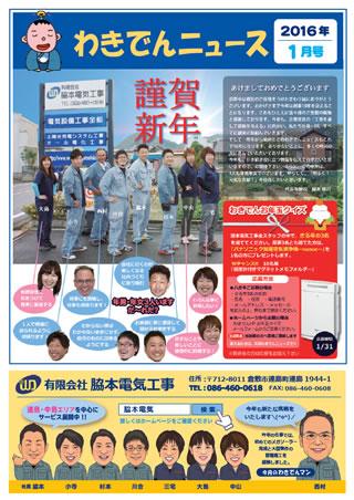 わきでんニュース(2016年1月号)