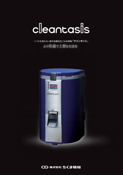 cleantasisカタログ